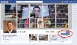 Facebookで他人にどう見られているかを知りたい!