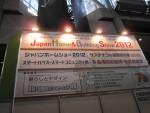 ジャパンホームショー2012 へ行って参りました。