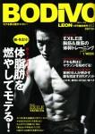 LEON 1月号 臨時増刊号