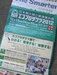 エコプロダクツ2012/12月13日(木)~15日(土)まで開催