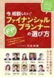 書籍「今、相談したい!ファイナンシャルプランナーの選び方」発売