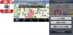 災害時、必携!「帰宅困難対策」⑦外出時に使えるおススメ防災アプリ