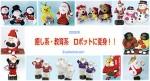 低価格ロボット旋風が吹き踊るクリスマス業界【思い出のブランディング-3】