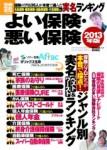 宝島社「よい保険・悪い保険(2013年版)」