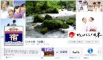 Facebookページ名を外国人用に設定する方法