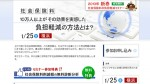 【経営】1/25社会保険料負担軽減セミナー開催