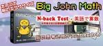 科学者注目のN-Back Test がBig John Mathに入りました