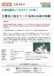 朝日テレビカルチャーさま主催による災害対策セミナーご報告