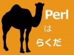 All About で Perl ガイドになりました