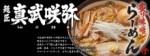北海道の味! 渋谷・真武咲弥のラーメン
