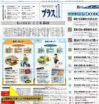 日経新聞のNIKKEIプラス1に掲載されました。
