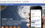 WEB目線から考える災害への備え