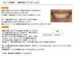 (写真) 前歯を削って小さくしたい