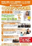 4月12日(金)発行「日経新聞」に掲載されました。
