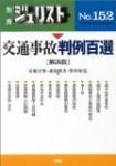 「交通事故判例百選(第4版)」