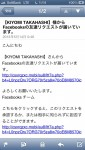 Facebookの友達申請承認には気をつけたほうがいい。
