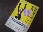 新刊『行動格差の時代』