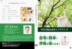 喘息の症状、体質を改善する体操【川井式喘息改善エクササイズ】DVD発売!