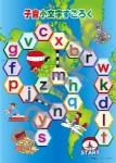 子供小学生向け英語英会話教材英語ゲームならフォニックスすごろく&ビンゴがおすすめ!