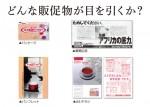 新聞・雑誌広告、チラシなどのスプリットランテスト(表現効果測定)がWeb上で行うことが可能です。