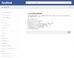 Facebook規約の違反を報告するページ
