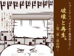 虫歯予防アニメ「すすめ!! 歯美垣シロー」第2章(4話)