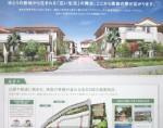 買いたい建売住宅を3物件まで徹底比較!