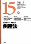 伊藤真・伊藤塾『試験対策講座15倒産法』