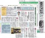 「農業共済新聞」に「家庭でできる防災対策」を掲載していただきました。