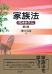 窪田充見『家族法-民法を学ぶ』有斐閣(2013年1月・第2版)