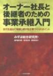 みずほ総合研究所『オーナー社長と後継者のための事業承継入門』東洋経済新報社