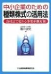 都井清史『中小企業のための種類株式の活用法』