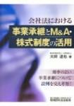 太田達也『会社法における事業承継とM&A・株式制度の活用』税務研究会