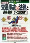 高橋裕次郎『すぐに役立つ交通事故の法律と過失割合』三修社