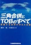 藤田勉ほか『三角合併とTOBのすべて』