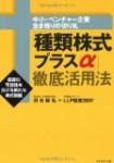 河合保弘ほか『種類株式プラスα徹底活用法』ダイヤモンド社