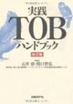 石井禎ほか『実践TOBハンドブック』日経BP社