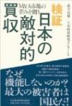 新井富雄『検証 日本の敵対的買収』日本経済新聞社