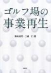 富永浩明・三森仁『ゴルフ場の事業再生』