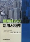右山昌一郎『種類株式の活用と税務』