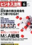 ビジネス法務2011年6月号、M&A