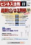 ビジネス法務2010年11月号、会社法