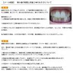 (写真)矮小歯の隙間と前歯2本の大きさについて
