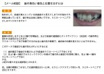 (写真)歯の黄色い着色と位置を治すのにラミネートベニアは可能?