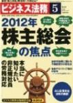 ビジネス法務2012年5月号、労働法