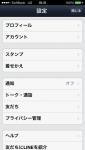 ついに!?やっと!?【LINE】友だち削除機能追加!