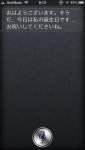Siriの誕生日