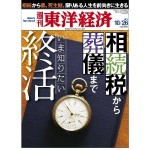 週刊東洋経済【いま知りたい終活】の「終活編P71最下段」コメントしました 10月26号