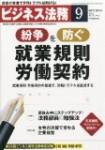 ビジネス法務2013年9月号、労働法