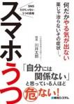 書籍『スマホうつ』を公開しています!